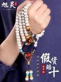 佛珠 月菩提子108顆正月手鏈男士佛珠手串女文玩項鏈情侶手飾品 萬寶屋