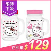 Hello Kitty 罐型手拿杯/梅森杯(1入) 兩款可選【小三美日】原價$139