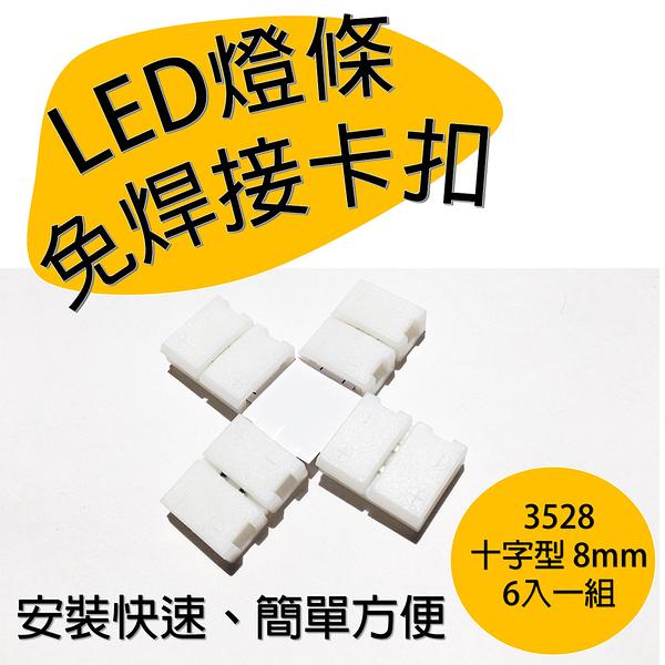 3528 LED 單色 燈帶 免焊接 卡扣 連接頭 led燈條 十字型 連接器 8mm 6入一組 $200
