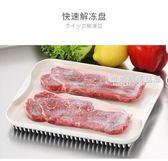 家用廚房食物解凍盤快速解凍板 牛排海鮮魚肉急速解凍盤QM 維娜斯精品屋