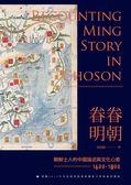 眷眷明朝:朝鮮士人的中國論述與文化心態(1600-1800)