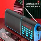 山水宏洋SD-03新款收音機老人便攜式全波段評書機聽戲機插卡音響 【快速出貨】