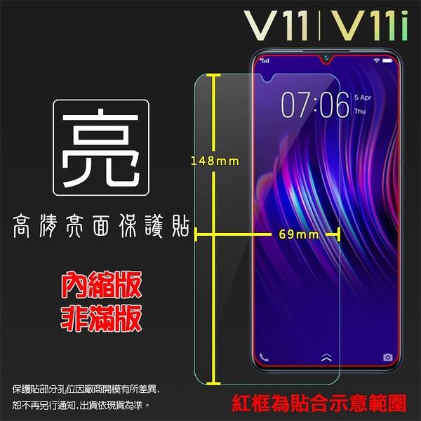 ◆亮面螢幕保護貼 vivo V11 / V11i 1806 保護貼 軟性 高清 亮貼 亮面貼 保護膜 手機膜