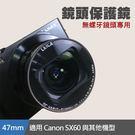 【送蔡司十片】PRO-D 47mm 水晶保護鏡 抗UV 多層膜 德國光學 鏡頭貼 Canon SX60 與其他機型適用
