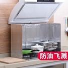 煤氣灶鋁箔擋油板電器隔熱板家用炒菜隔油板廚房灶臺防濺湯油擋板
