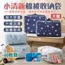 〈限今日-超取288免運〉大號 棉被收納袋 衣物收納袋 棉被收納 衣物被子收納 換季收納【B00096】