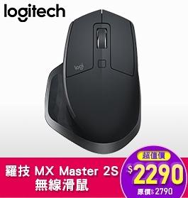 Logitech 羅技 MX Master 2S 無線滑鼠 羅技FLOW跨電腦控制 快速充電 [富廉網]