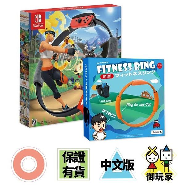 NS Switch 健身環大冒險 中文版 + 迷你健身環