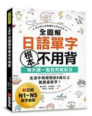 全圖解日語單字根本不用背 :每天讀一點自然就記住!生活中用得到的9成以上就是..