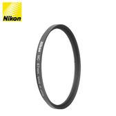 Nikon 尼康 一般UV保護鏡 67mm (NC單層鍍膜) 原廠公司貨