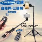 ㊣品雲騰 自拍桿三腳架 Yunteng 1688 自拍神器 直播神器 高1.4米贈收納袋 橫拍直拍 自拍腳架