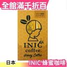 【蜂蜜咖啡】日本 INIC 經典咖啡粉 超細緻咖啡粉 沖泡咖啡 即溶咖啡 蜂蜜咖啡【小福部屋】