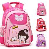 【雙11】小學生書包女1-3-4-6年級兒童書包6-12周歲女童減負護脊雙肩包免300