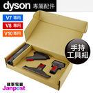 V7 V8 V10 手持工具組