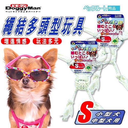 【 培菓平價寵物網 】Doggy Man》寵物 結繩多頭型玩具 (S)訓練愛犬咬合能力