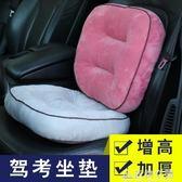 科目二學車坐墊駕考專用練車坐墊增高加厚考駕照矮個開車駕駛座墊 造物空間