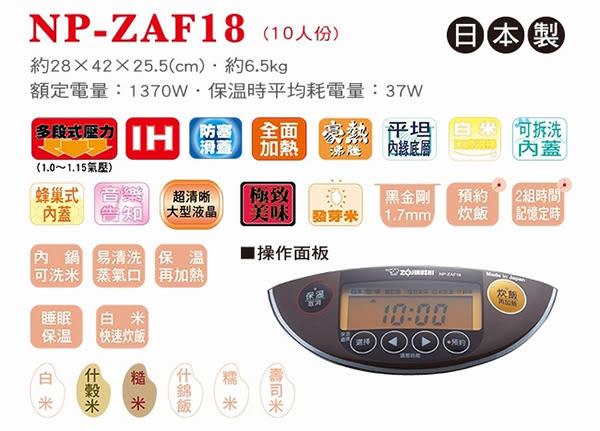 『ZOJIRUSHI』☆象印 10人份壓力IH電子鍋 NP-ZAF18 *免運費*