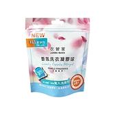 衣管家 香氛洗衣凝膠球(60g)6顆入【小三美日】 柚香精萃 原價$100