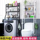 洗衣機置物架衛生間浴室置物架廁所馬桶架子落地洗衣機洗手間 LX