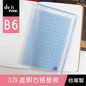 珠友 DO-07032 B6/32K透明方格墊板/桌墊