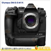 分期零利率 送9H鋼膜貼 OLYMPUS E-M1X body 微單眼 機身 元佑公司貨 EM1X EM1 X