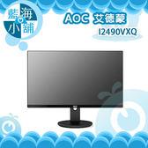 AOC 艾德蒙 I2490VXQ 24型AH-IPS寬螢幕 電腦螢幕