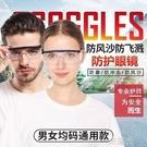 專業護目鏡防霧防風防護眼鏡防唾沫飛沫飛濺防塵男女通用 一米陽光