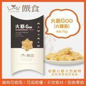 *WANG*饌食Trufood《火筋Goo(火雞筋)》-70g 貓狗可食用/可混乾糧/天然食材/即食零食
