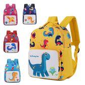 兒童書包幼兒園小朋友早教恐龍女童男童雙肩背包防走丟1-2-4歲 3C優購