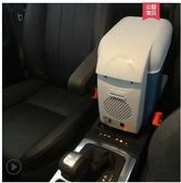 汽車車載冰箱車內制冷12V24V選用小冰箱迷妳便攜式宿舍小型冷暖igo