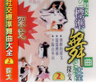 社交標準舞曲大全2 探戈 CD (音樂影片購)