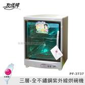 豬頭電器(^OO^) - 友情牌 66公升全不銹鋼三層紫外線烘碗機【PF-3737】