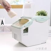 家用收納裝米桶米盒儲米箱密封米缸防蟲防潮加厚面粉儲存罐CY『小淇嚴選』