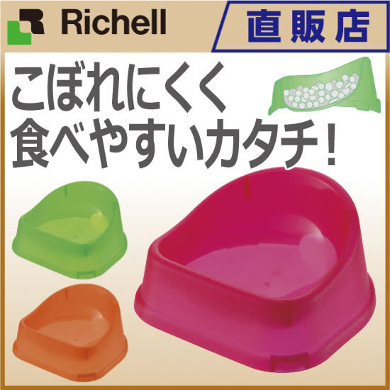 PetLand寵物樂園《日本RICHELL》不容易溢出飼料碗M號(3色)