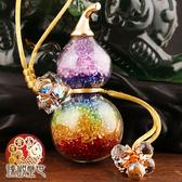 氣貫長虹 七彩水晶葫蘆平安掛件 含開光 臻觀璽世 IS4547