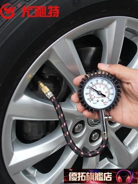 輪胎氣壓計 汽車胎壓表計監測器高精度輪胎氣壓表檢測車胎充氣加氣壓力測壓槍 優拓