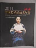 【書寶二手書T3/藝術_YAO】2011中國藝術品拍賣年鋻油畫