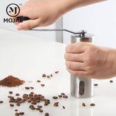 不銹鋼手動咖啡豆研磨機咖啡機小巧便攜迷你水洗家用手搖現磨豆機中秋搶先購598享85折