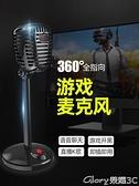 麥克風電腦臺式主播游戲直播專用話筒有線專業電容麥聊天語音【99免運】