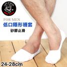 低口隱形襪套 短襪 素面款 腳跟止滑 台灣製 SINA COVA 老船長
