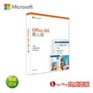 ~免運~限時加碼好禮送~ 微軟 Microsoft Office 365 個人版-中文版(一年訂閱期)