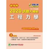 研究所2020試題大補帖(工程力學)(106~108年試題)