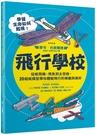 飛行學校:從紙飛機、飛魚到太空梭,20組紙模型帶你體驗飛行的樂趣...【城邦讀書花園】