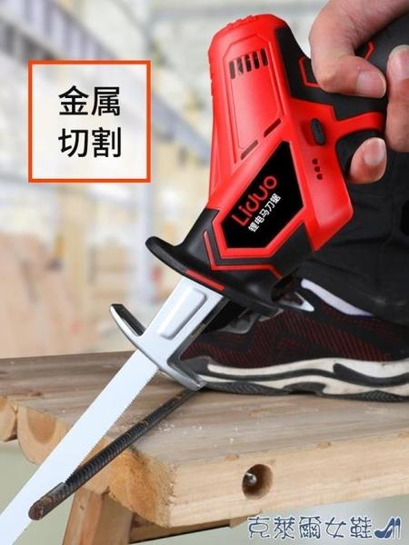 電鋸 多功電動鋸子萬能鋸家用木工馬刀鋸往復鋸小型充電式手持電鋸戶外 快速出貨
