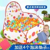 投籃海洋球池玩具圍欄寶寶游戲屋兒童帳篷波波球QM 美芭