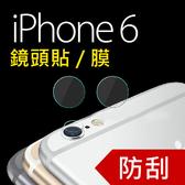蘋果 apple iphone 6 plus 6S 透明 手機 鏡頭貼 膜 保護貼 鏡頭膜 BOXOPEN