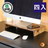 BuyJM低甲醛復古風防潑水桌上架/螢幕架 B-CH-SH014ZH*4