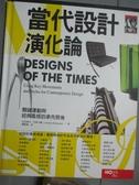 【書寶二手書T8/設計_XDV】當代設計演化論_拉克希米‧巴斯卡藍