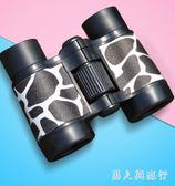 兒童望遠鏡雙筒高清高倍護眼小學生戶外小型男孩女孩禮物玩具 DR6692【男人與流行】