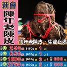 M1A134【10年老陳皮▪新會陳年老陳...